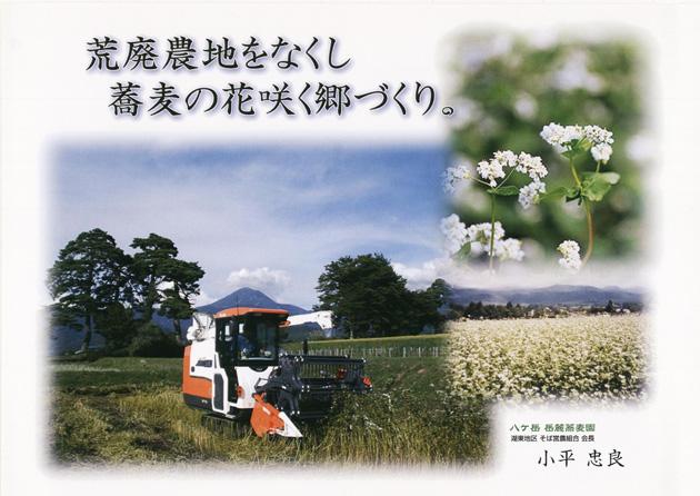 荒廃農地をなくし 蕎麦の花咲く郷づくり