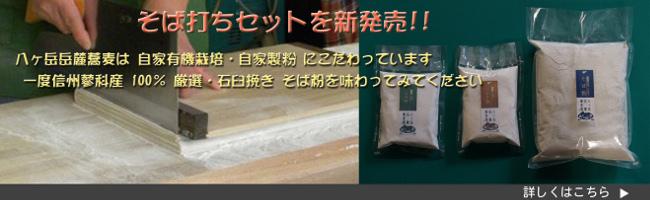 そば打ちセットを新発売!!八ヶ岳岳麓蕎麦は 自家有機栽培・自家製粉にこだわっています 一度信州蓼科産100%厳選・石臼引きそば粉を味わってみてください